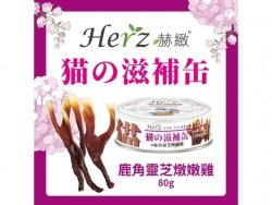 Herz 赫緻 貓用滋補罐-鹿角靈芝燉嫩雞 80g x24罐優惠