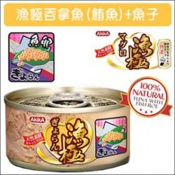 Akika 漁極 - AR14  吞拿魚,魚子 70G