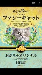 Fussie Cat 豆腐砂(原味) 7L X 3包優惠