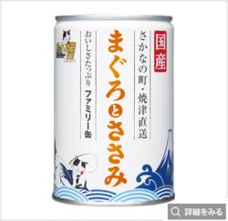 日本三洋  吞拿魚+雞胸肉 家庭罐 (28) 405g