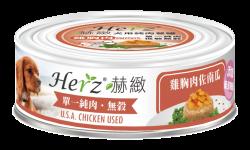 Herz 赫緻 純雞胸肉佐南瓜 + 葡萄糖胺 狗罐頭80g