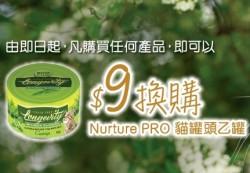 **換購優惠** 凡購買任產, 可以以$9 換購 Nurture Pro 貓罐頭乙罐 (味道隨機)