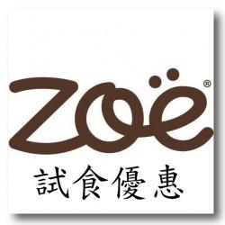 Zoe 開心雙層法式猫餐盒80g 試食優惠