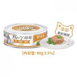 Herz 赫緻 野生鮭魚 貓罐頭80g