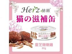 Herz 赫緻 貓用滋補罐-靈芝燉嫩雞 80g x24罐優惠