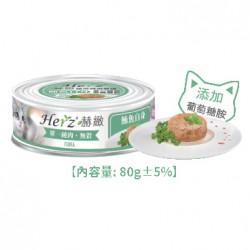 Herz 赫緻 純吞拿魚 貓罐頭80g x24罐優惠