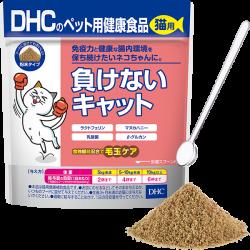 購物滿$300, 可以以$99換購<<日本DHCペット貓用保健食品 增強免疫力及腸道健康配方 50g>> 到期日: Mar 2022