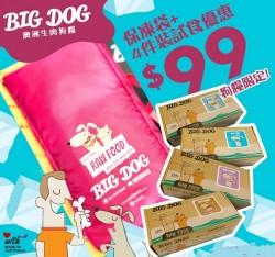 Big Dog 急凍生肉狗糧 體驗套裝 **數量有限, 售完即止**