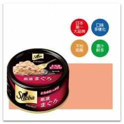 SHEBA日式黑罐 成貓專用 鮮煮鮪魚-75g
