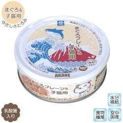 Akane 精心挑選 金槍魚 幼貓罐 (湯汁)75g x24罐優惠