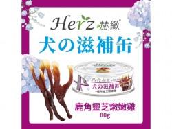 Herz 赫緻 犬用滋補罐-鹿角靈芝燉嫩雞 80g x24罐優惠