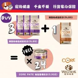 Wellness CORE 無穀物優惠套餐 (3包幼貓 5lb + 1包成貓 5lb  送24罐 Core 幼貓罐)(數量有限, 送完即止)