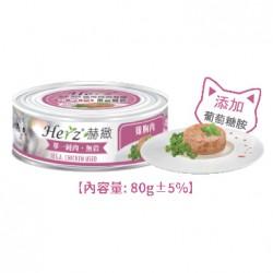 Herz 赫緻 純雞胸肉 貓罐頭 x24罐優惠