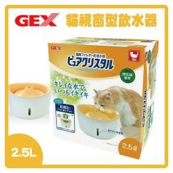 GEX 循環式貓飲水機 2.5L
