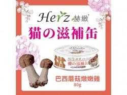 Herz 赫緻 貓用滋補罐-巴西蘑菇燉嫩雞 80g