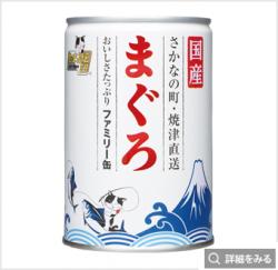 日本三洋  吞拿魚 家庭罐 (26) 405g