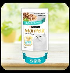 MonPetit 特尚品味餐系列 吞拿魚濕包 50g
