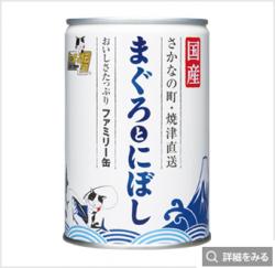 日本三洋  吞拿魚 + 小魚乾 家庭罐 (27) 405g