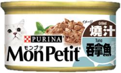 Mon Petit 至尊系列 燒汁吞拿魚貓罐頭 85g