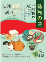 植物之芯 豆腐砂 (綠茶味) 8L x10包原箱優惠 (共兩箱)