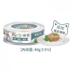 Herz 赫緻 魴魚白身 貓罐頭80g x24罐優惠