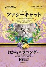 Fussie Cat 豆腐砂(薰衣草味) 7L