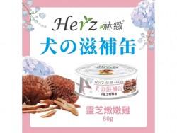 Herz 赫緻 犬用滋補罐-靈芝燉嫩雞 80g