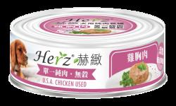 Herz 赫緻 純雞胸肉+葡萄糖胺 狗罐頭 80g 到期日: 20/09/2021