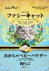 Fussie Cat 豆腐砂(嬰兒爽身粉味) 7L X 3包優惠