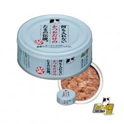 日本三洋小玉傳說(11) - 純鰹魚 無添加貓罐 70g
